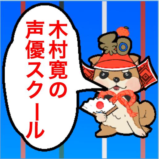 木村 寛の声優スクール | ぶりおアニメーション